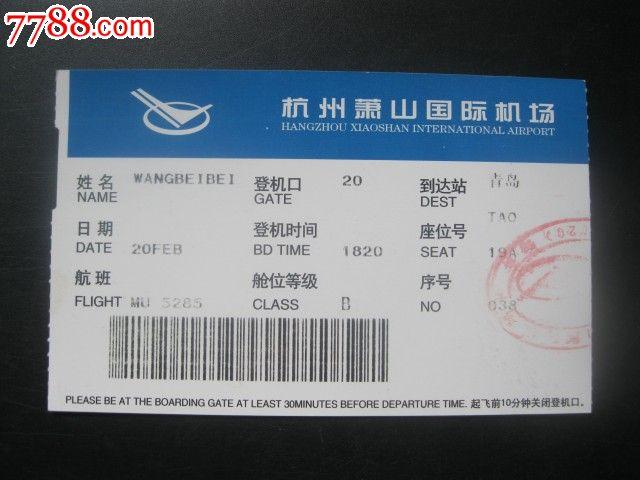 萧山机场登机牌-价格:4元-se18484412-飞机/航空票