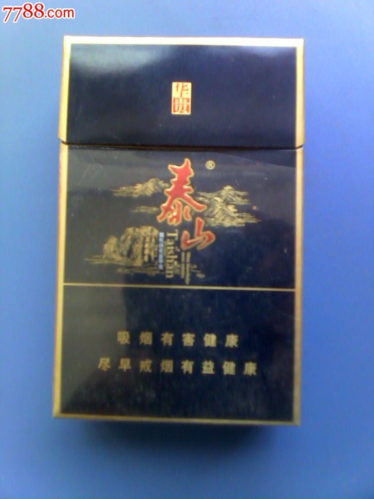 泰山----华贵_价格.2元_第1张_中国收藏热线