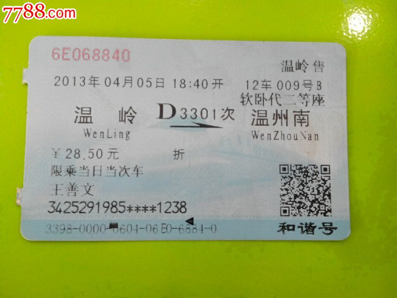 温州到乌鲁木齐火车票