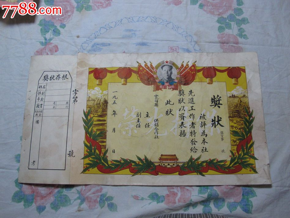 空白奖状_价格元【红宝斋】_第1张_中国收藏热线