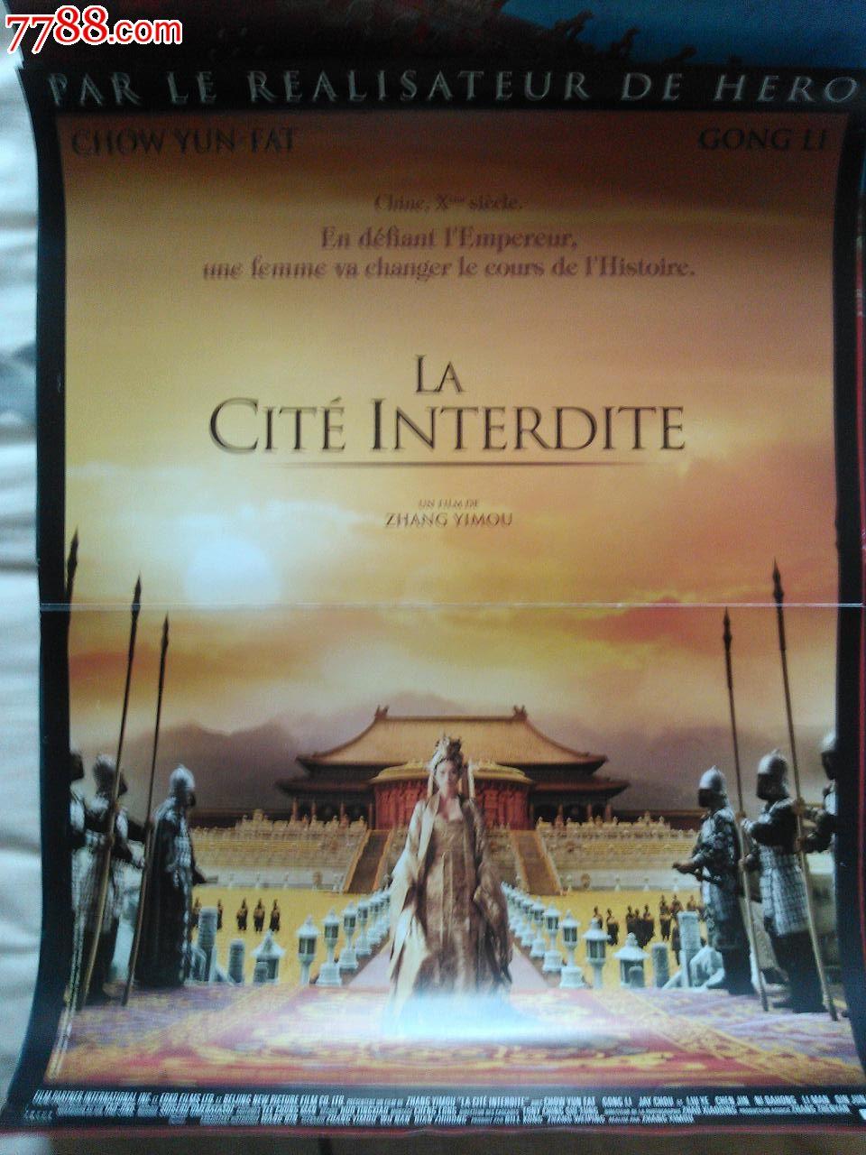 《满城尽带黄金甲》法国原版电影海报