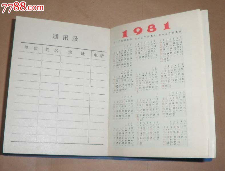 生化药物简介(带配伍禁忌表,81至84年年历)图片