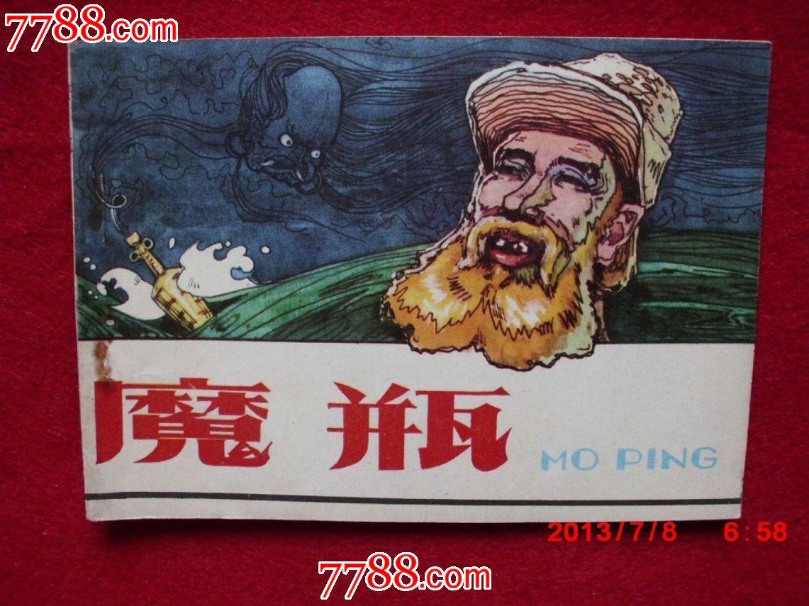 魔瓶_价格元_第1张_中国收藏热线