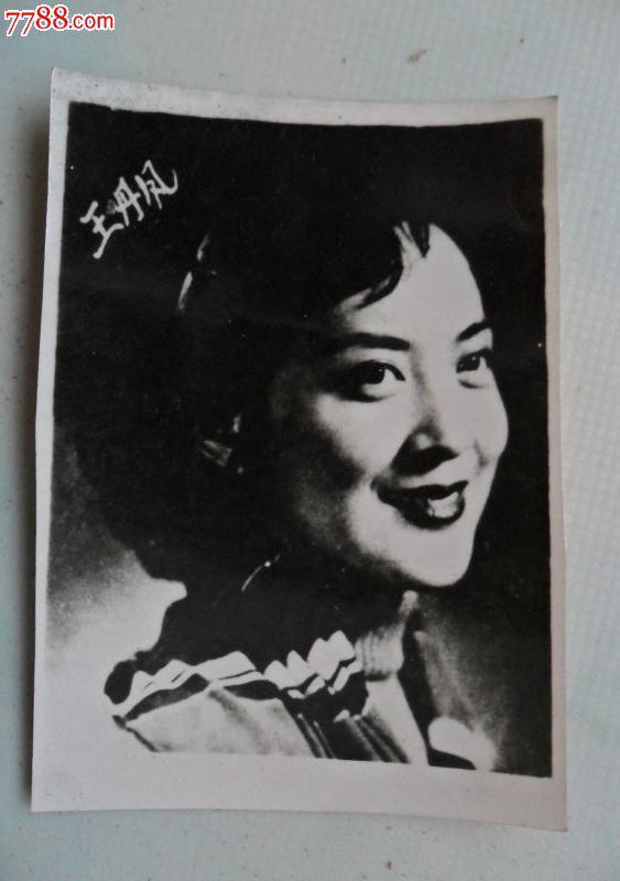 早年的电影影像--王丹凤,老照片-- 电影戏曲\/歌舞