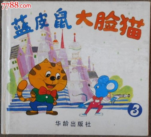 蓝皮鼠大脸猫(3)