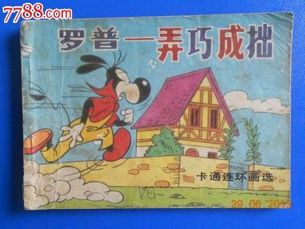 《罗普-弄巧成拙》——卡通连环画选(根据联邦德国《米老鼠画刊》)