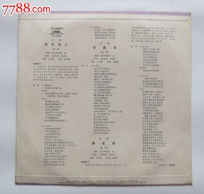 张学津演唱京剧赵氏孤儿甘露寺清官册