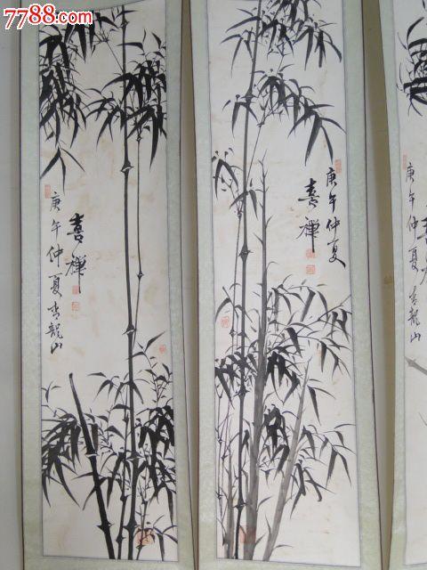 挂画四条屏国画水墨画名人字画喜禅竹子画图片
