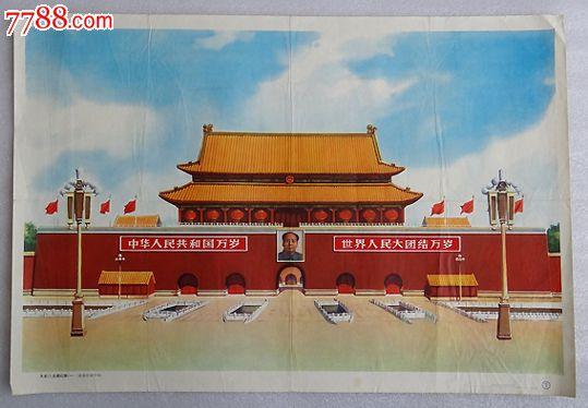 (对开)-天安门五星红旗_价格50元_第1张_中国收藏热线
