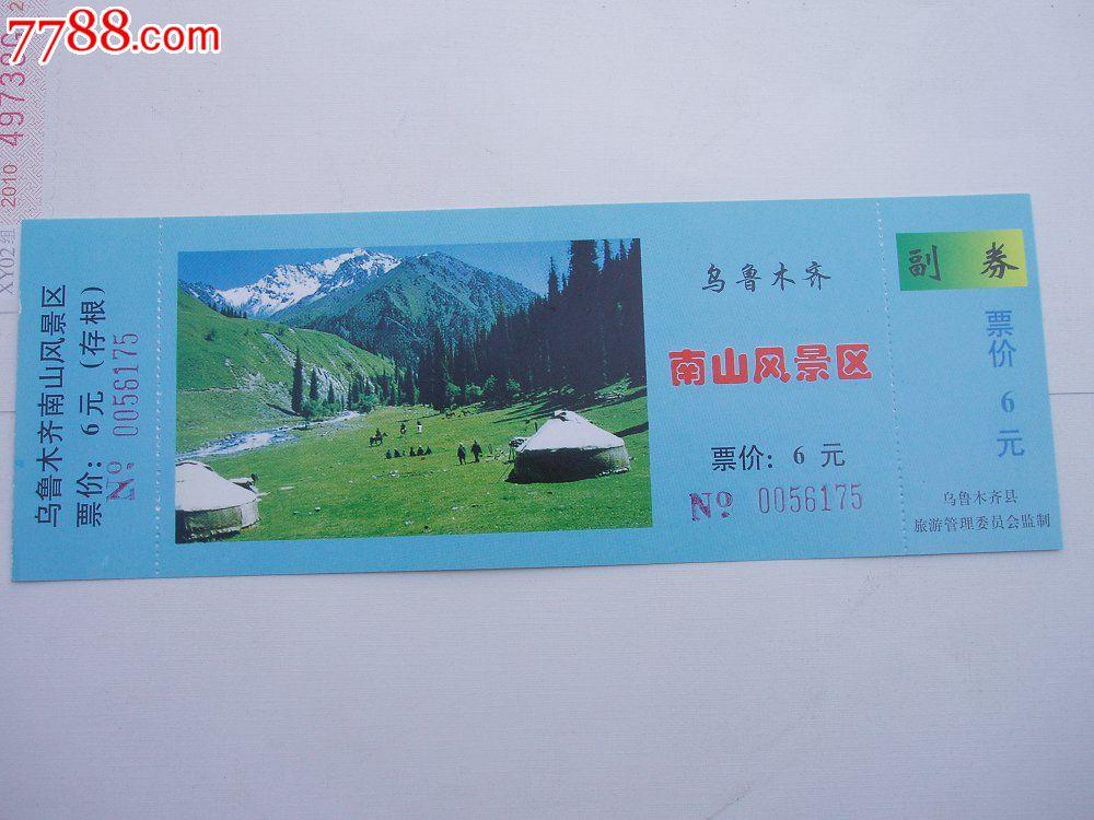 烏魯木齊市風景區門票-價格:2元-se18578040-旅游景點
