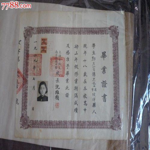 民国上海私立初中证书高中毕业中学,毕业\/v初中崔莉模范图片