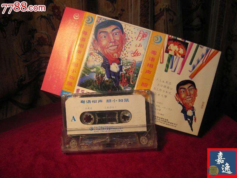 粤语相声笑话《胆小如鼠》(赠送CD一张)黄俊