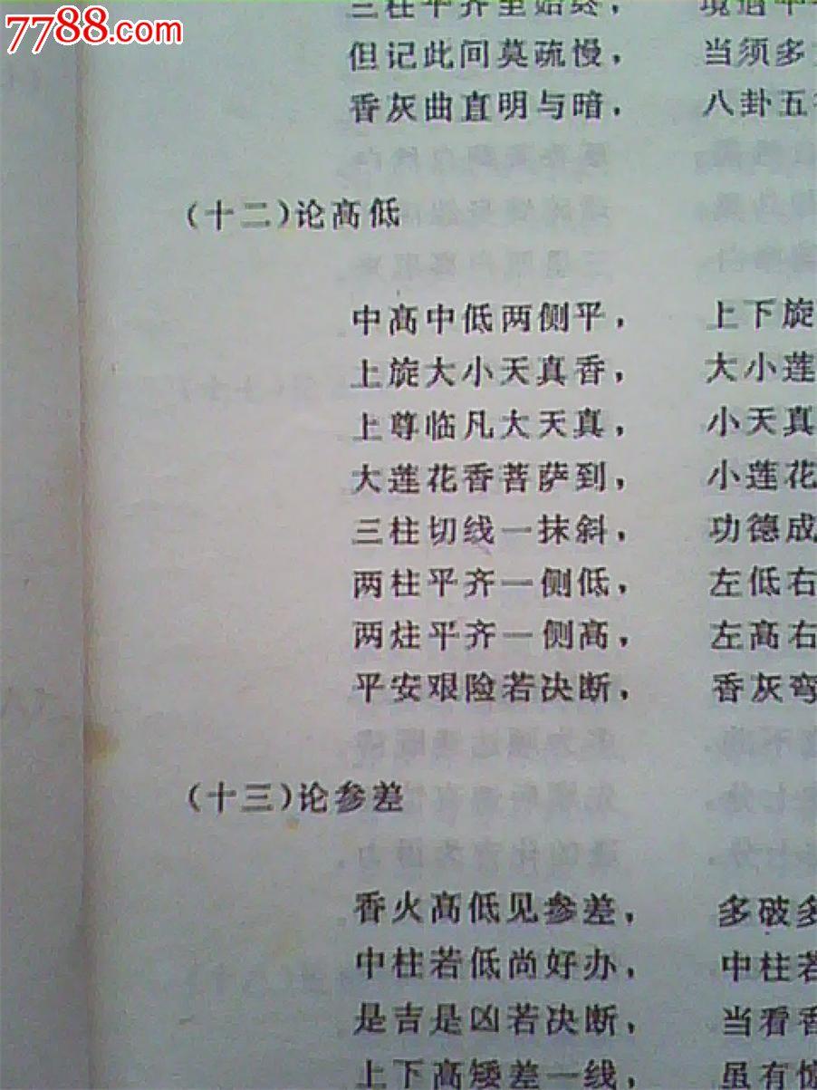 香谱32图解高清大图