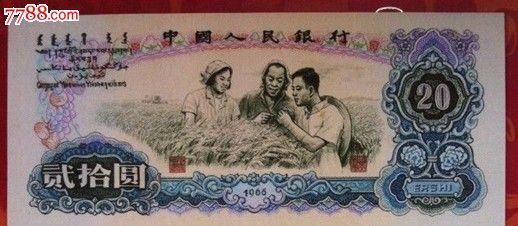 1966年中国人民银行贰拾圆券彩色手绘设计原稿票样测试钞20元测试钞