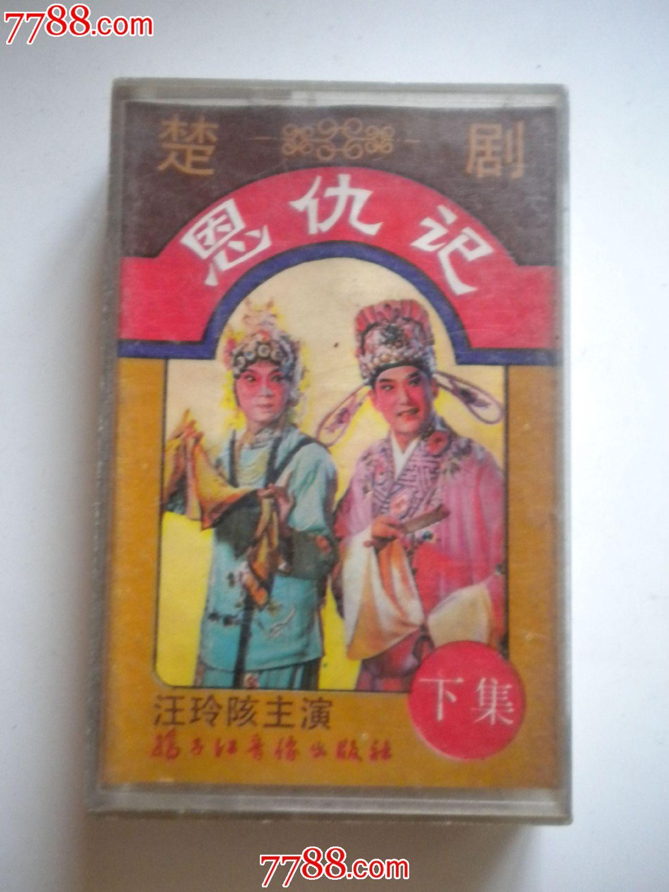 楚剧传统伴奏曲谱