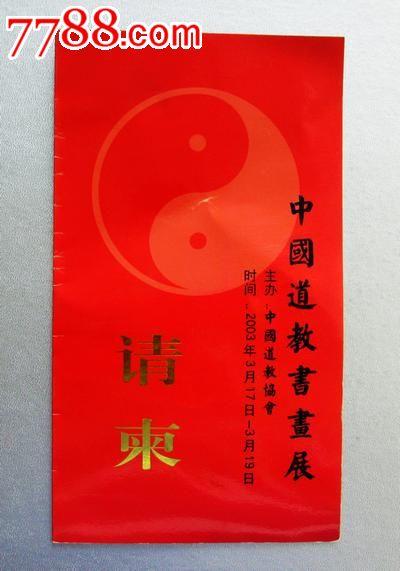 中国道教书画展请柬图片