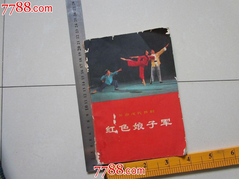 红色娘子军-歌曲/歌谱--se18617437-零售