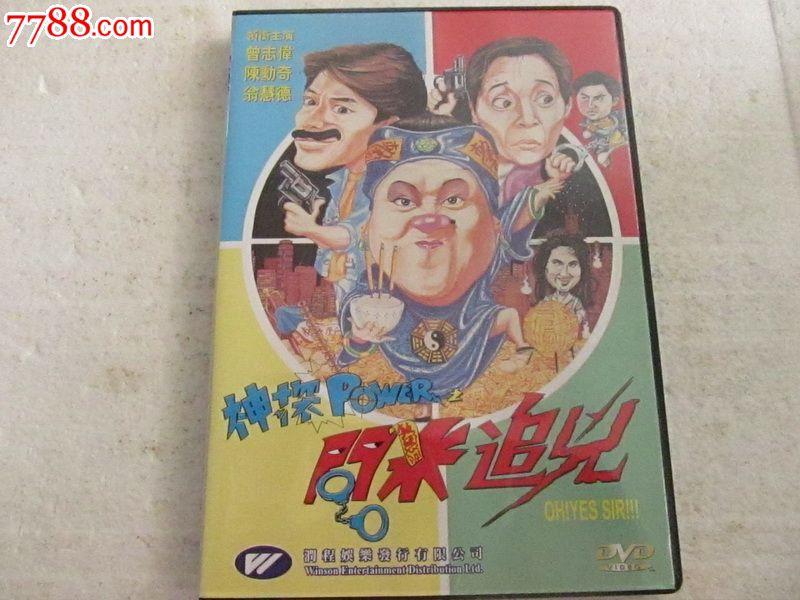 港台原版:神探power:问米追凶(润程版)