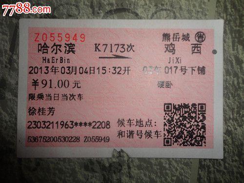 k7173次火车票—哈尔滨_鸡西,熊岳城售,z05594,百家姓