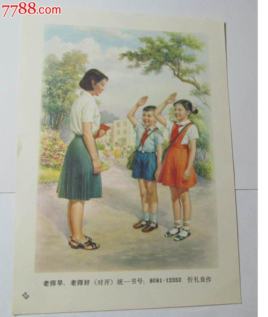 宣传画缩样画片《老师早,老师好》/背配文字说明