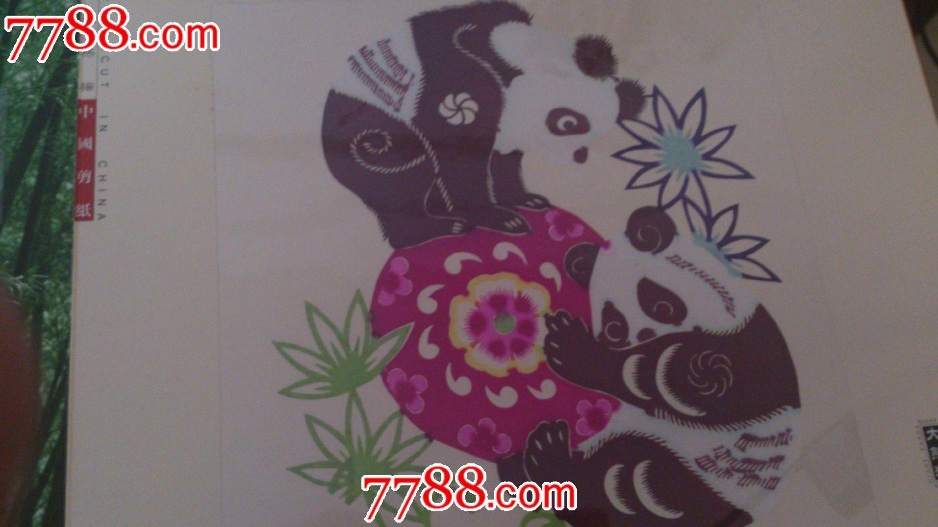 国宝大熊猫剪纸 邮票精美收藏册