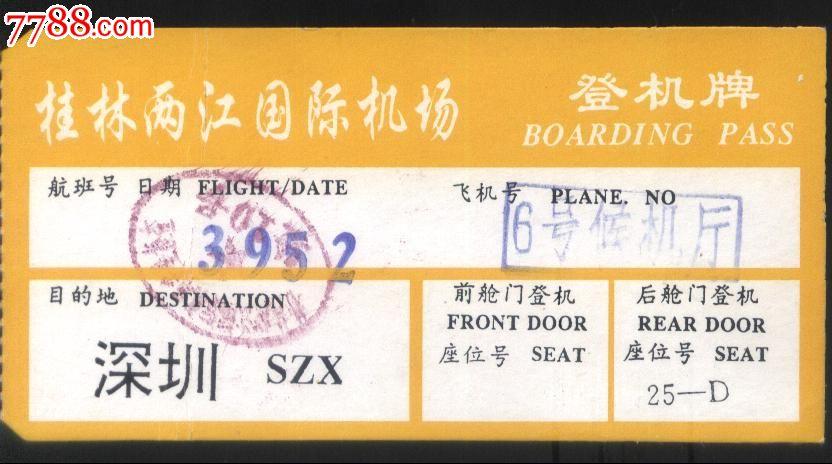 旧老登机牌-桂林两江机场cz3952航班桂林→深圳背无