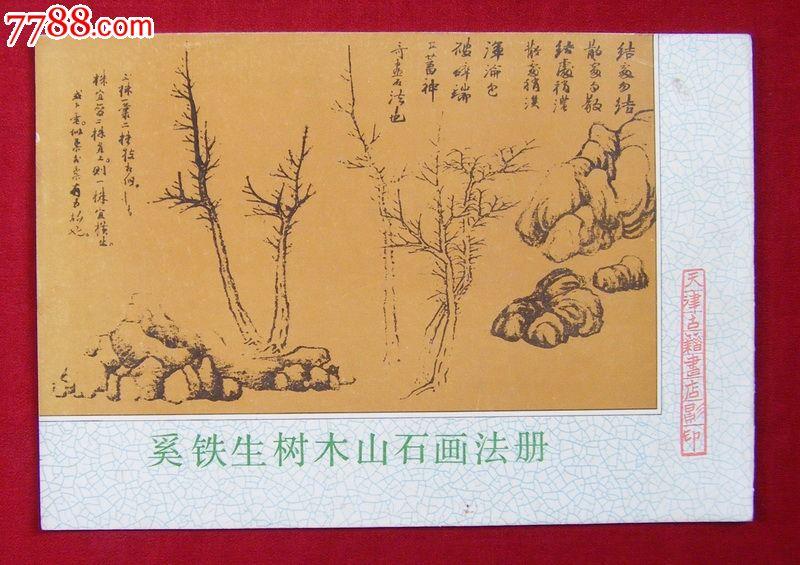 《奚铁生树木山石画法册》
