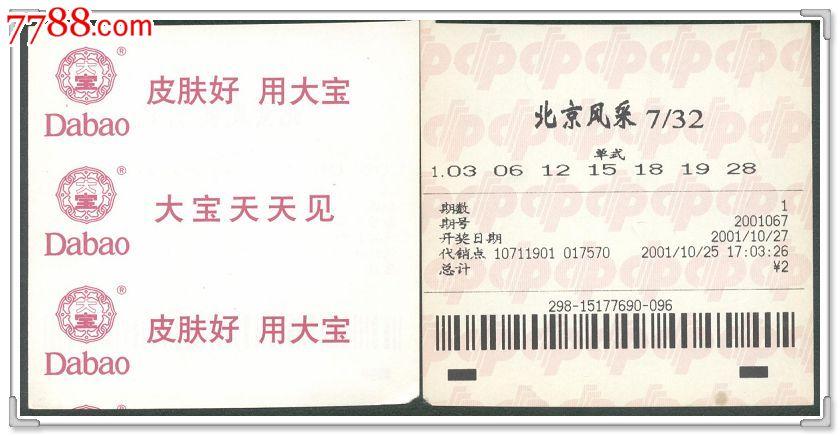 北京风采电脑广告彩票-皮肤好用大宝