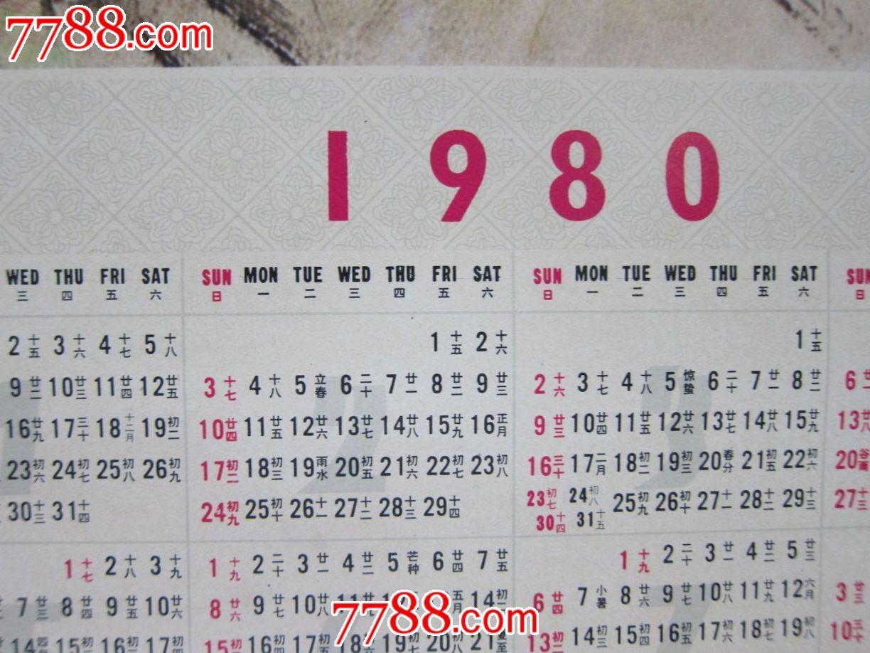 1980年老年历画两张_价格元_第7张_中国收藏热线图片