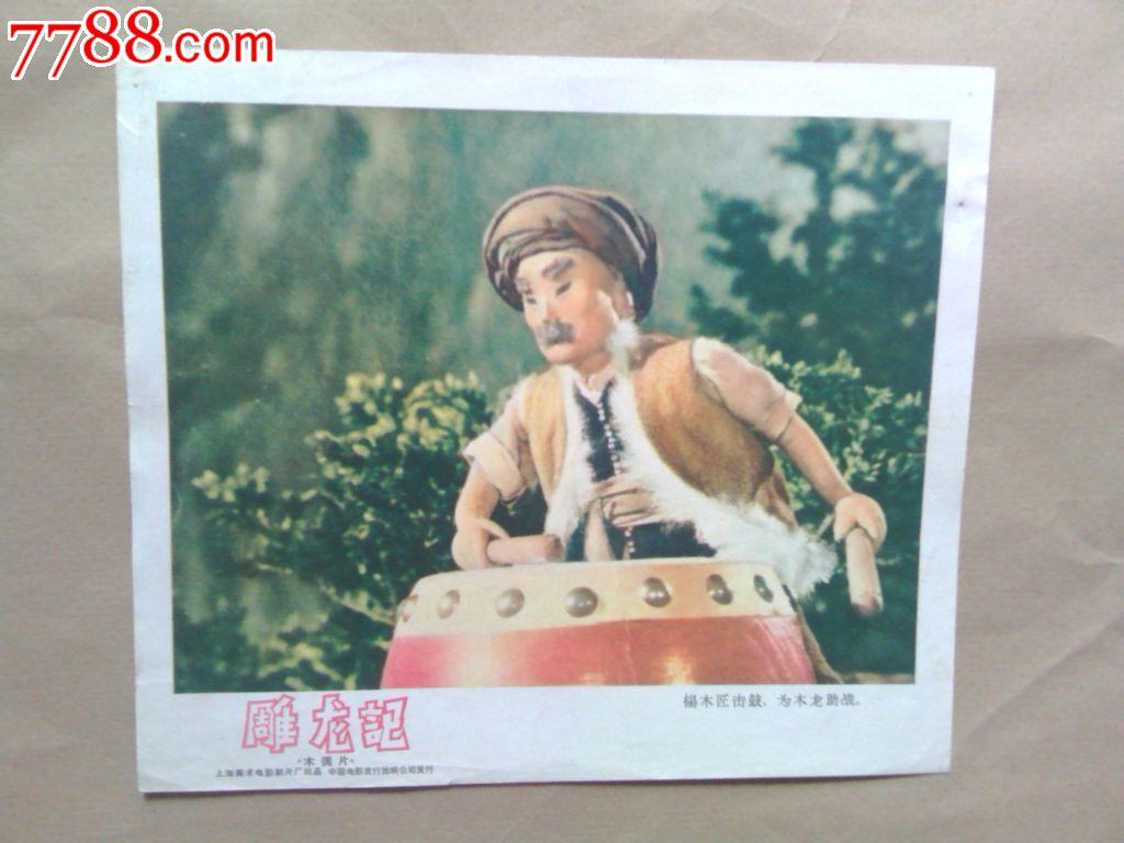 木偶片--雕龙记(6张),电影海报,摄影稿印刷,美术