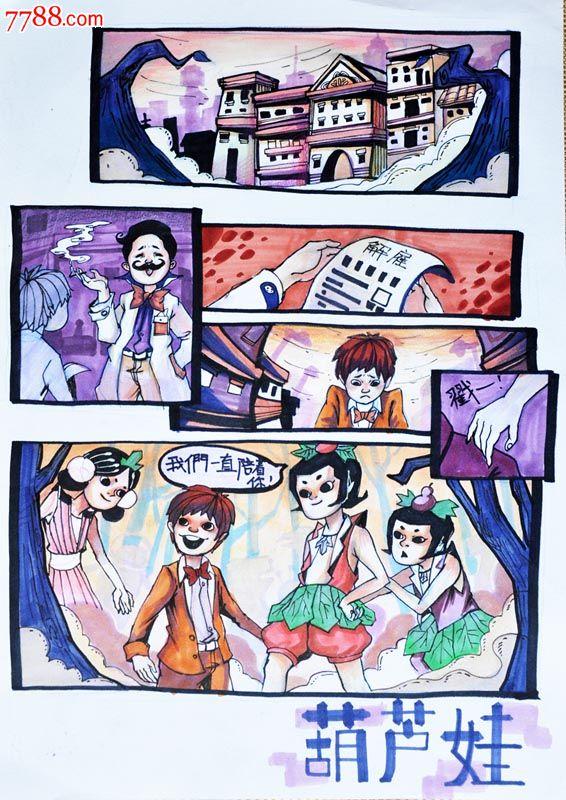 原创手绘漫画—葫芦娃