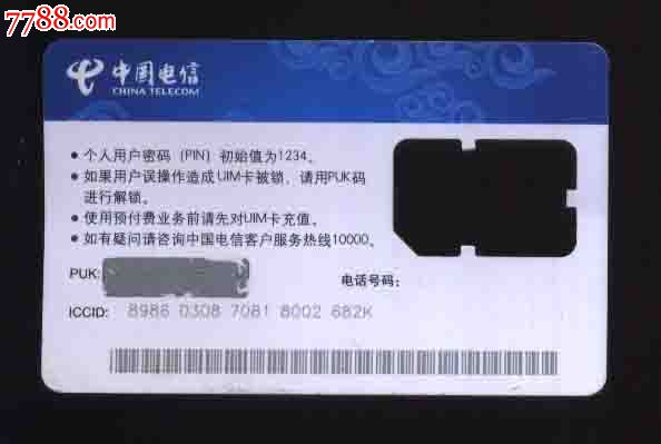中国电信天翼互联网手机卡(uim卡/cnt-uim-1(1-1))