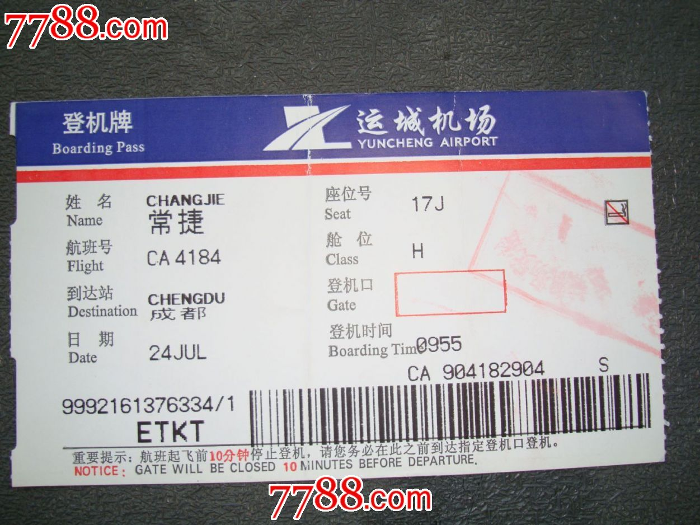 运城机场登机牌,飞机/航空票【成都票证玩家】
