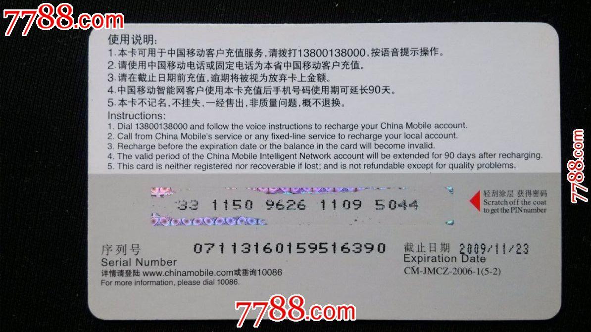 北京移动充值卡状态查询 淘宝刷单怎么刷,流程是什么,三分钟教会你如何淘宝刷单!