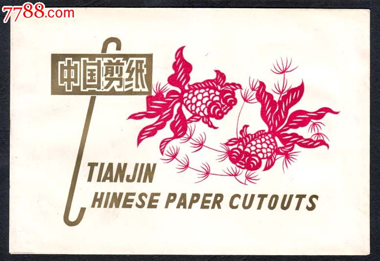 中国剪纸-动物_价格15元_第1张_中国收藏热线