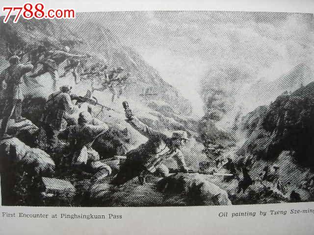 抗日战争的故事(英文版,内有10幅插图,59年1版