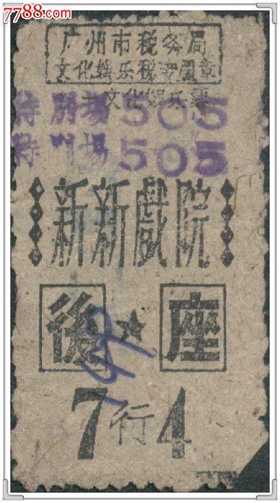 五十年代广州新新戏院电影票2