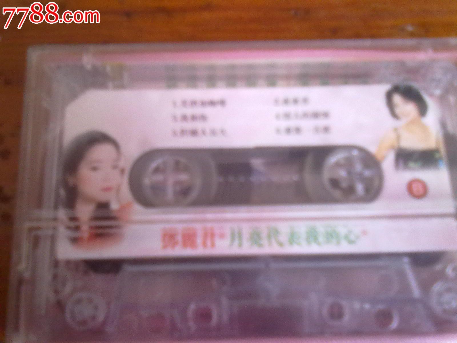 邓丽君成名金曲--月亮代表我的心-价格:45元-s