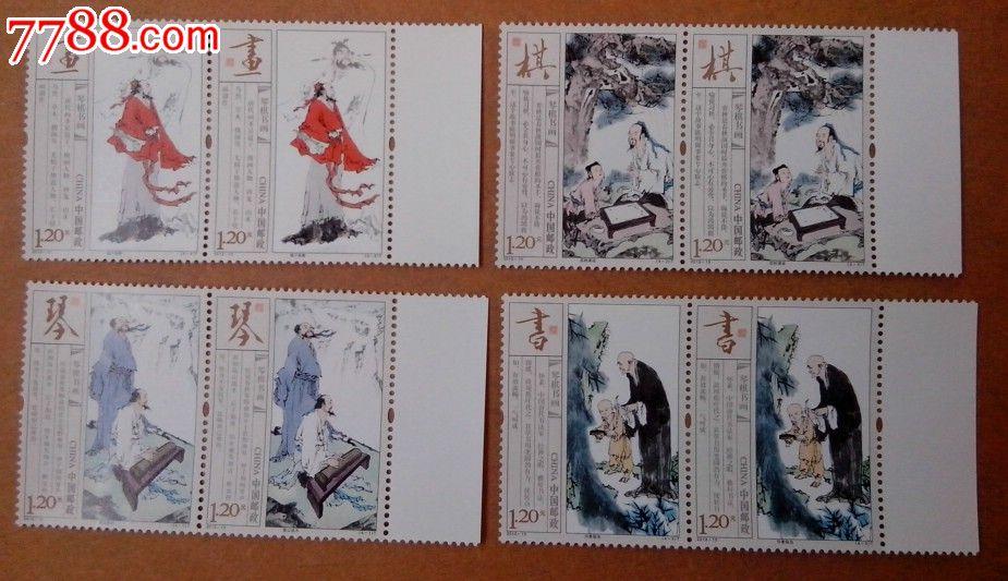 2013-15琴棋书画特种邮票双联图片