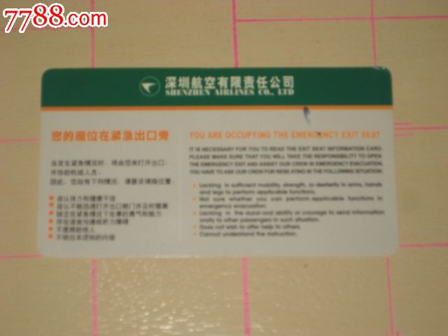 深圳航空有限责任公司_价格元_第1张_7788收藏__中国收藏热线