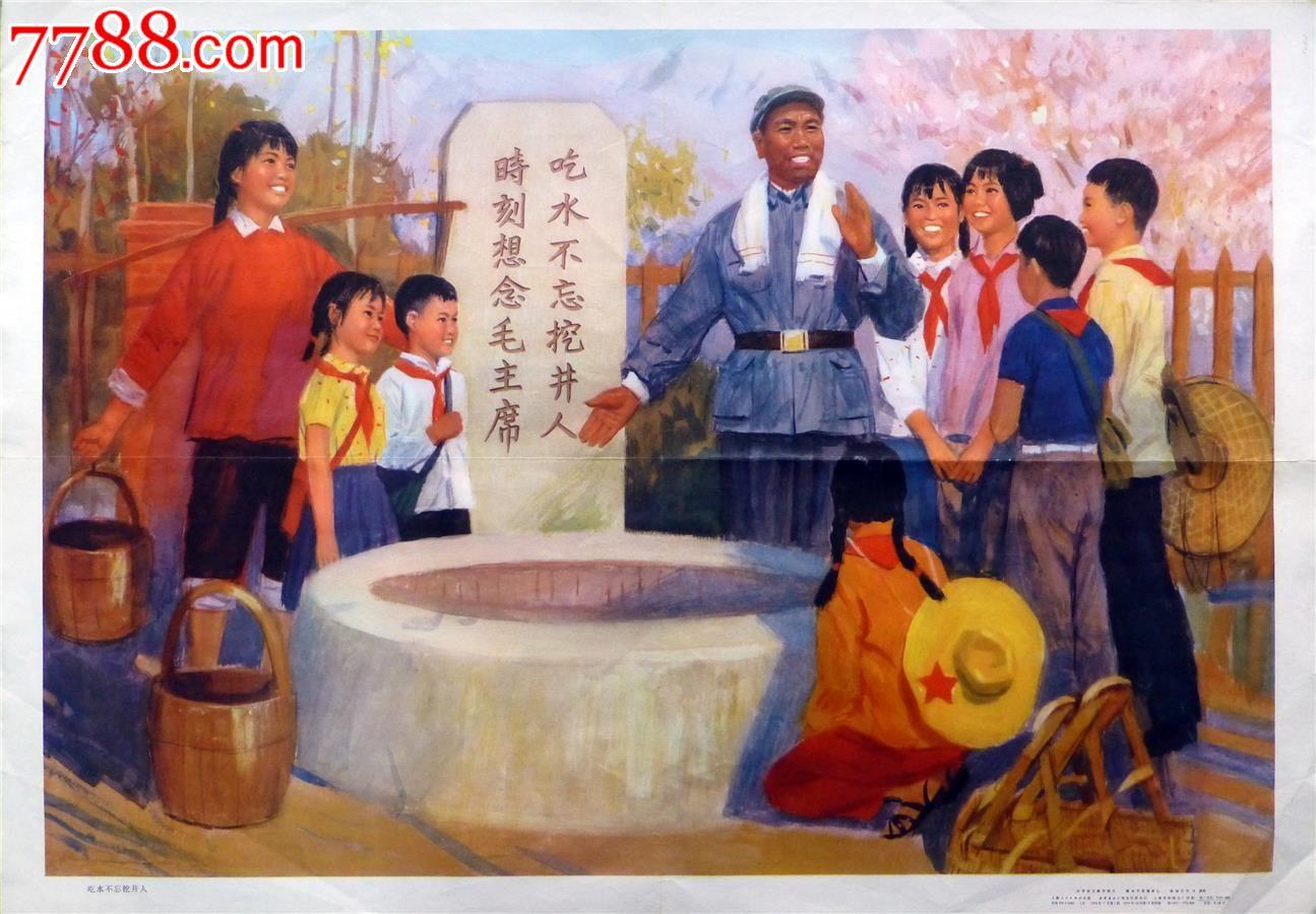 吃水语文教学小学:年画不忘挖井人,周记/宣传画啦挂图小学生开学图片