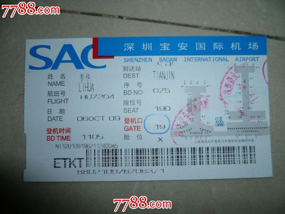 深圳宝安国际机场_价格元_第1张_7788收藏__中国收藏热线