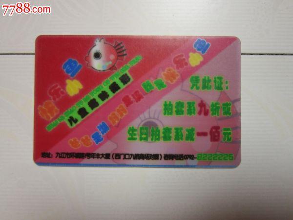幼儿园教师证_价格1元【浔阳陶氏收藏】