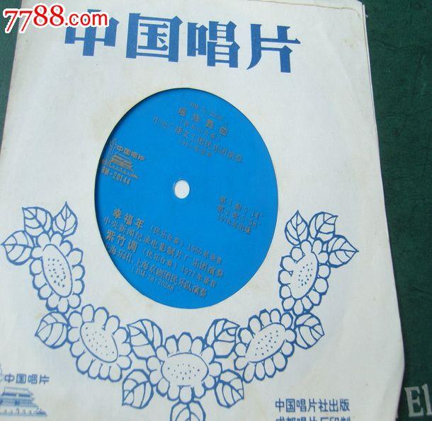 小薄膜-民乐合奏(幸福年等)_价格1.5元_第1张_中国收藏热线