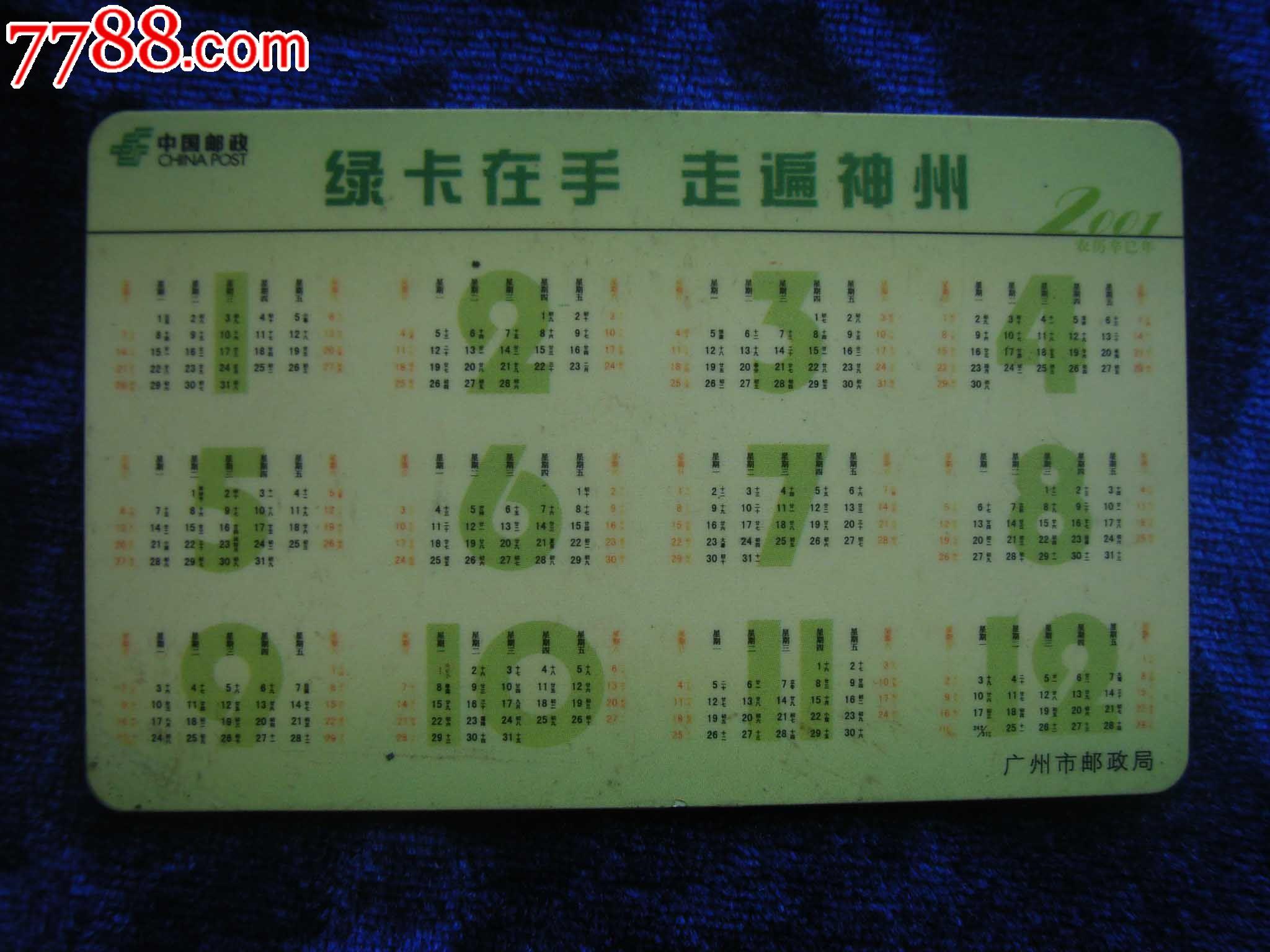 邮政年历卡-价格:1.5元-se18870802-年历卡/片-零售图片