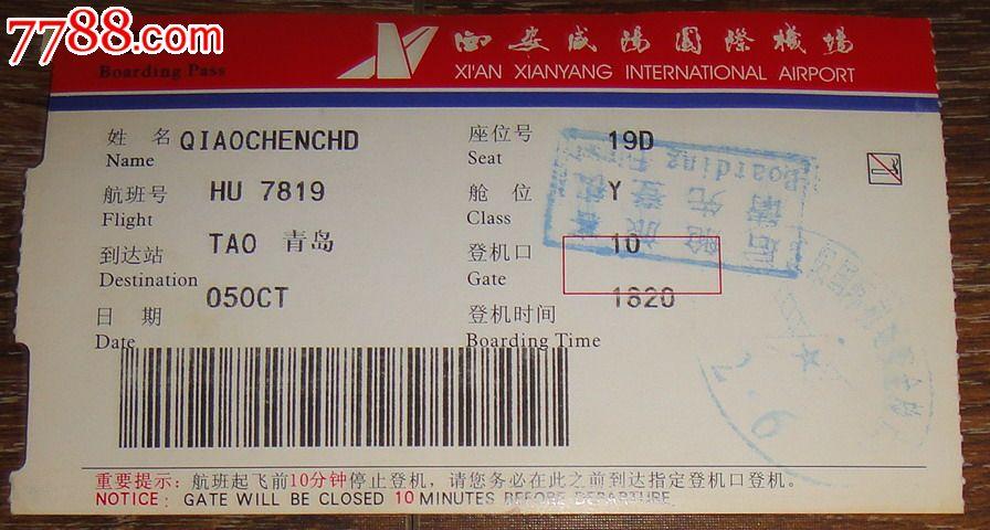西安咸阳国际机场登机卡