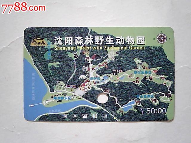 【沈阳森林野生动物园】纸卡门票_价格3元【抚顺广友书店】_第1张