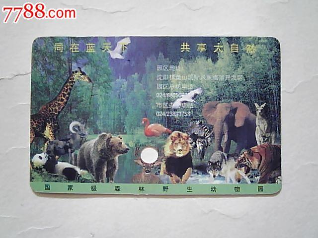【沈阳森林野生动物园】纸卡门票_价格3元【抚顺广友书店】_第2张