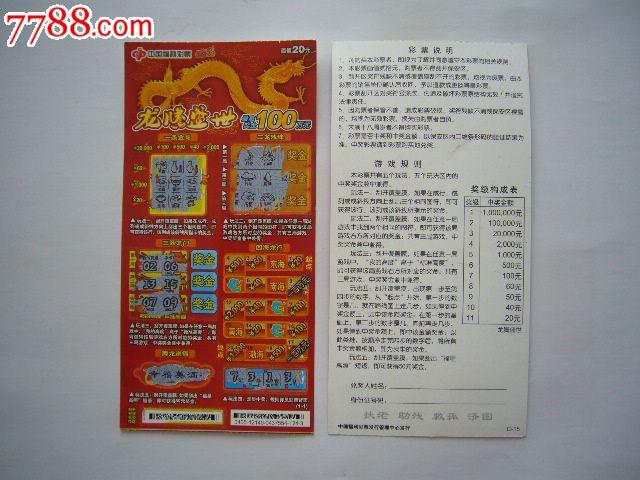 中国福利彩票:龙腾盛世(c-15)