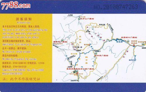 武陵源-张家界